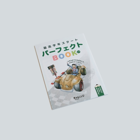 Benesse パーフェクトBOOK