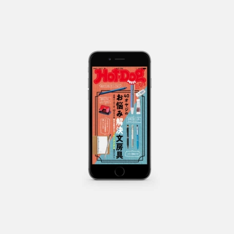 Web magazine / Hot-Dog PRESS N0.223